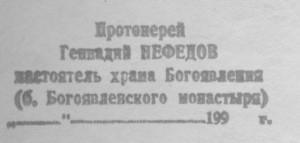 Из библиотеки прогтоиерея Геннадия Нефедова