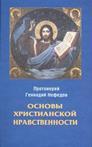 Протоиерей Геннадий Нефедов. Основы христианской нравственности.