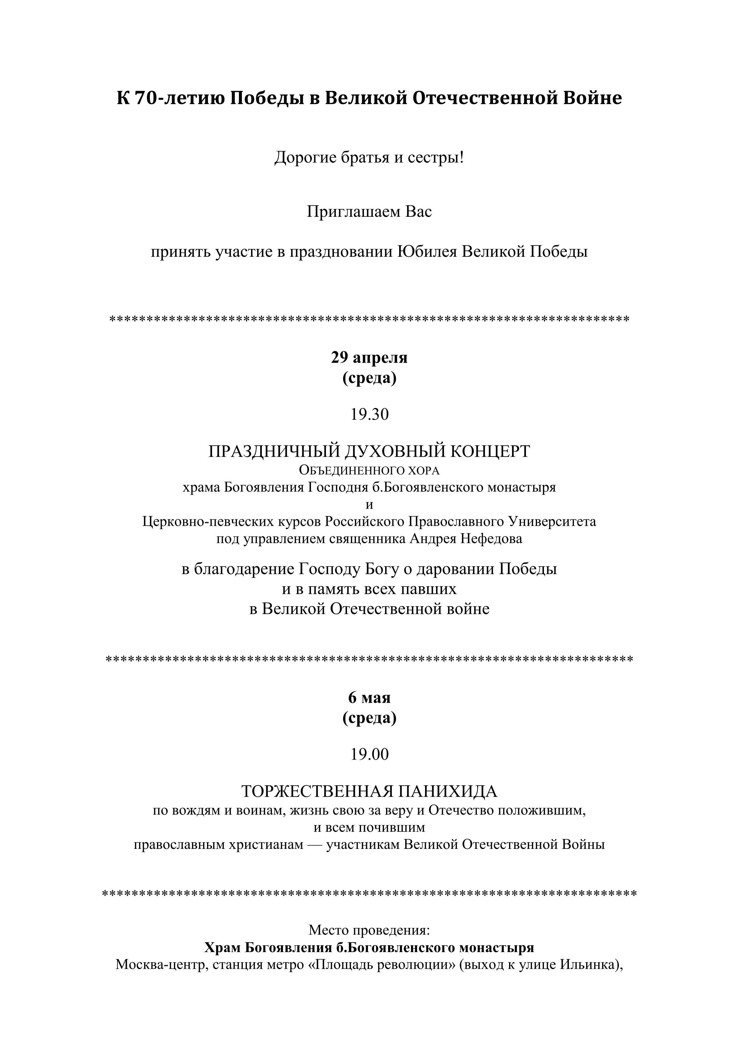 Текст афиши_70 Победы вВОВ_01