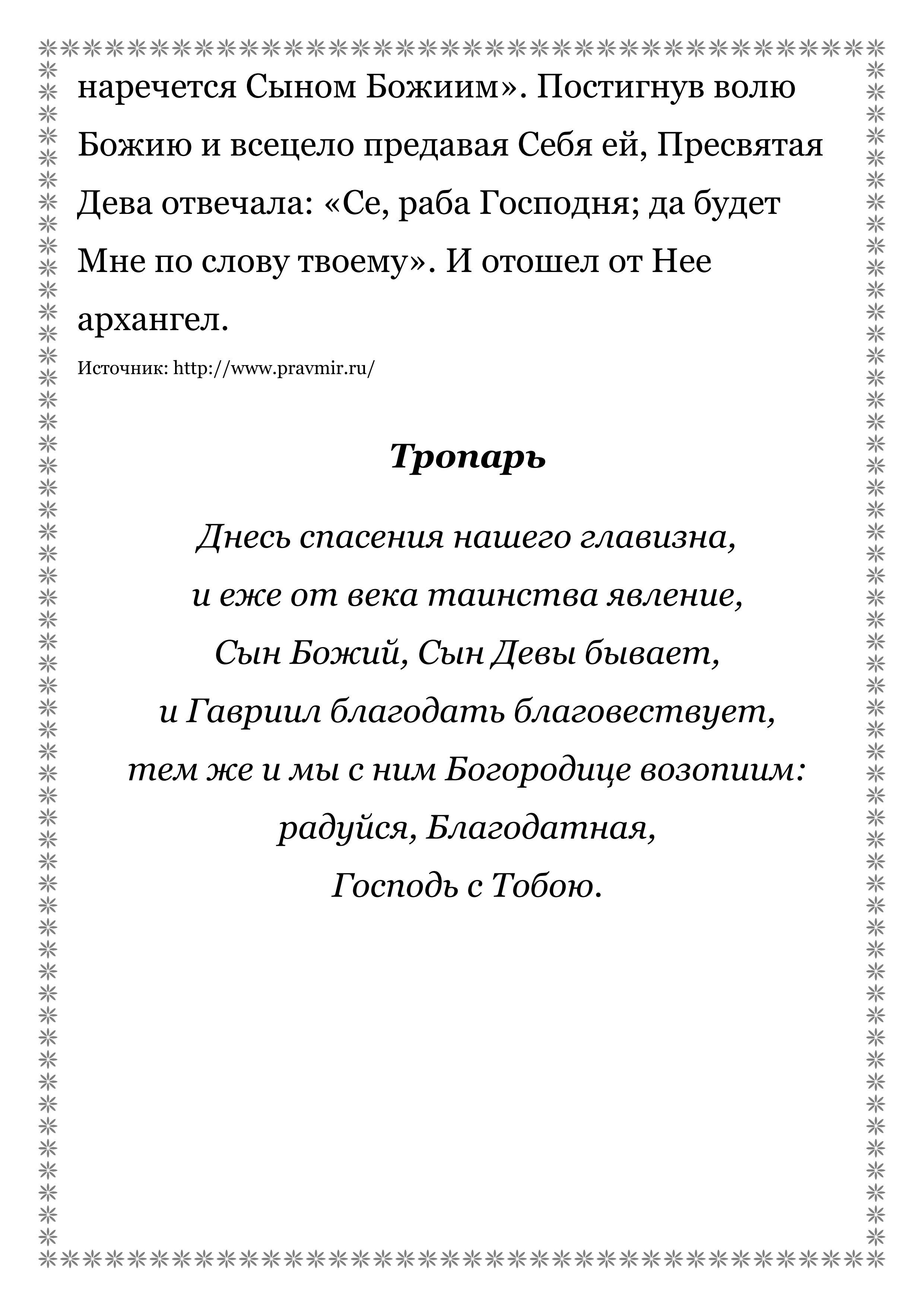 Благовещение_03