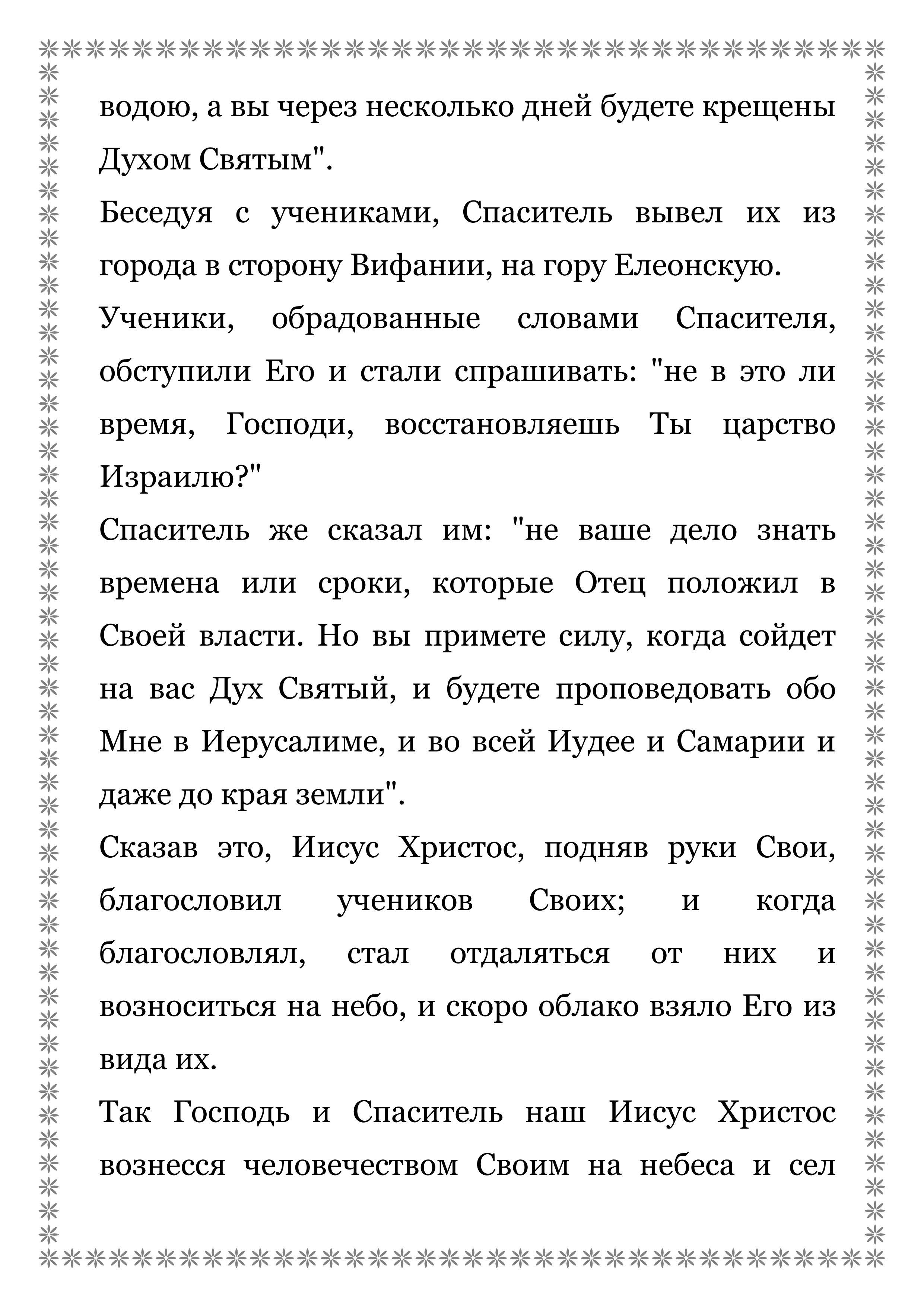 Вознесение_03