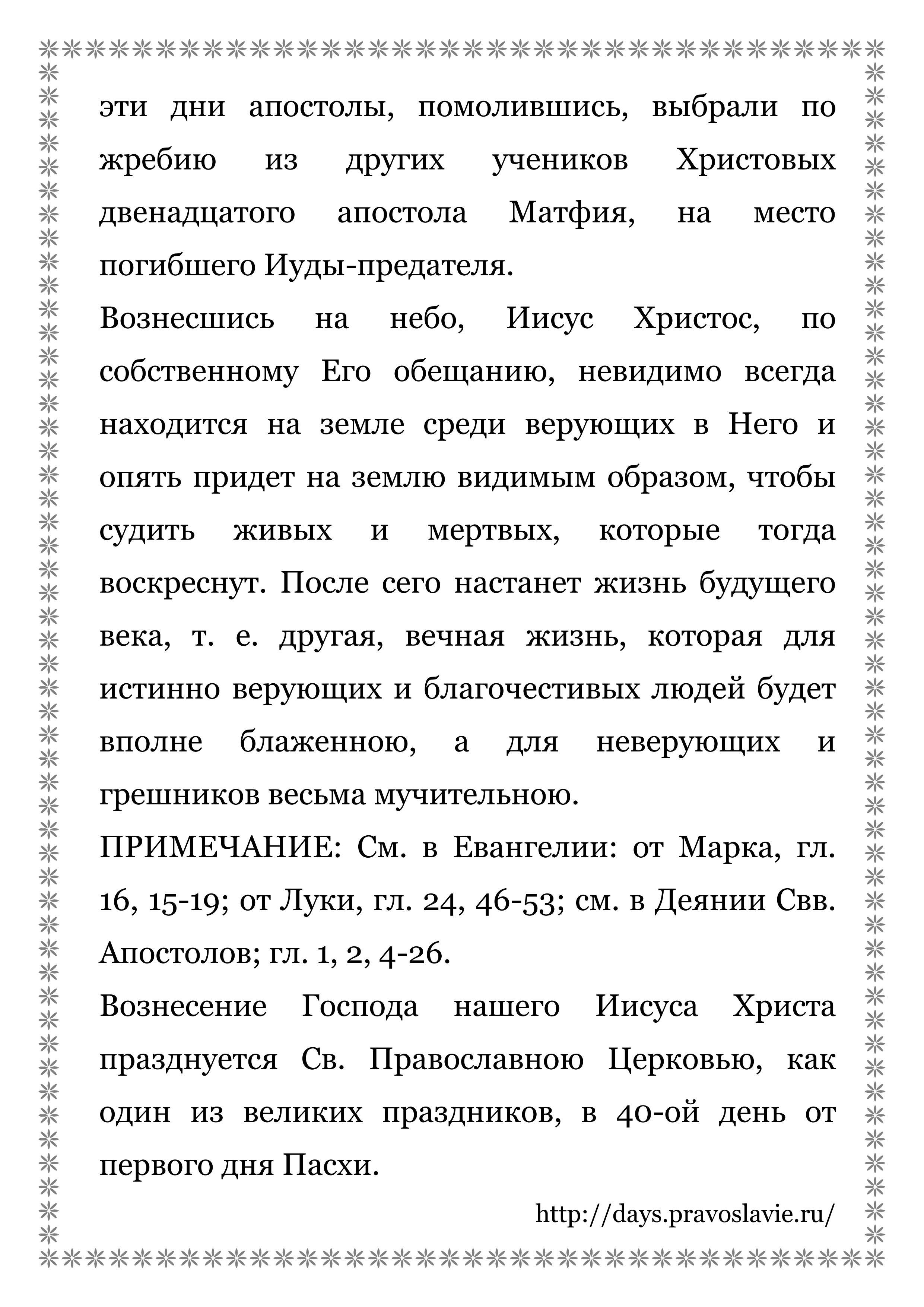 Вознесение_05