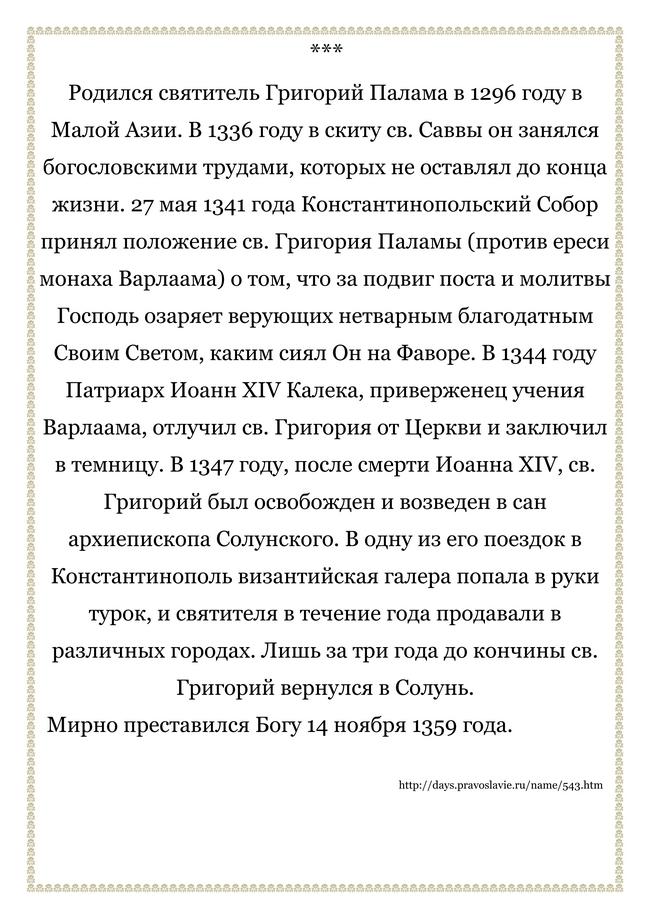 Григорий Палама3_02
