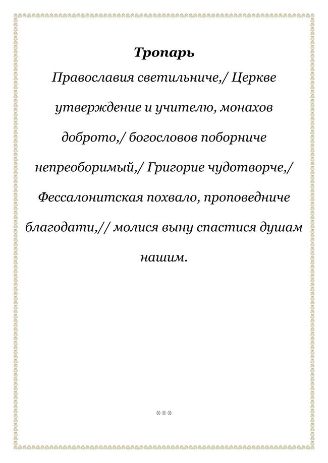 Григорий Палама3_03
