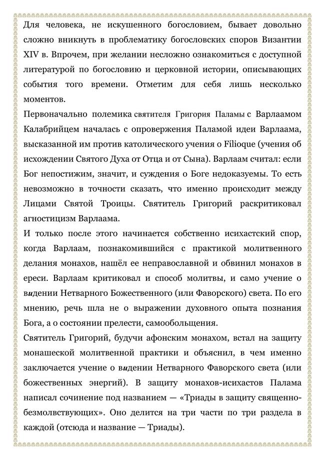 Григорий Палама3_04