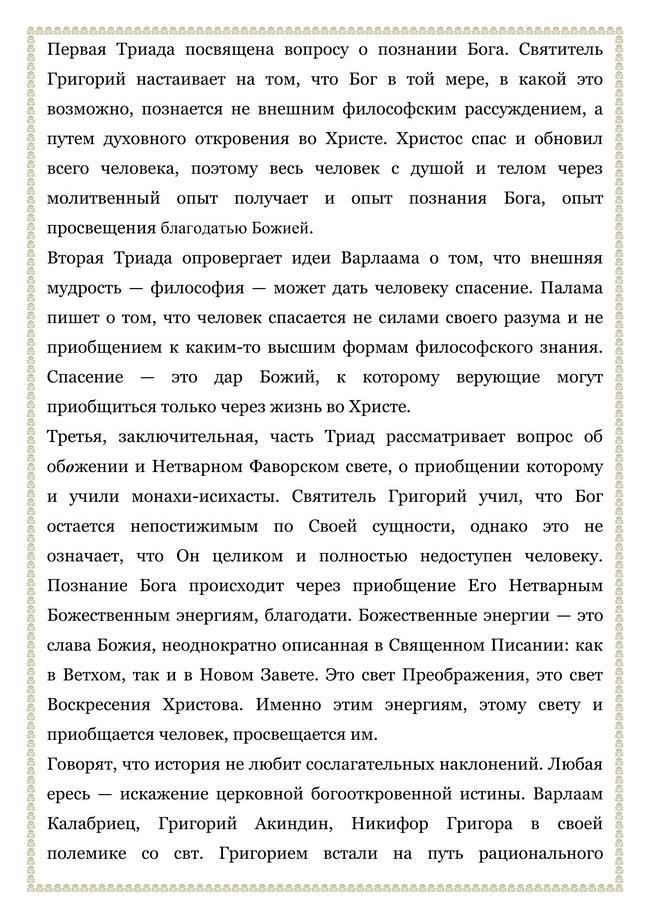 Григорий Палама3_05