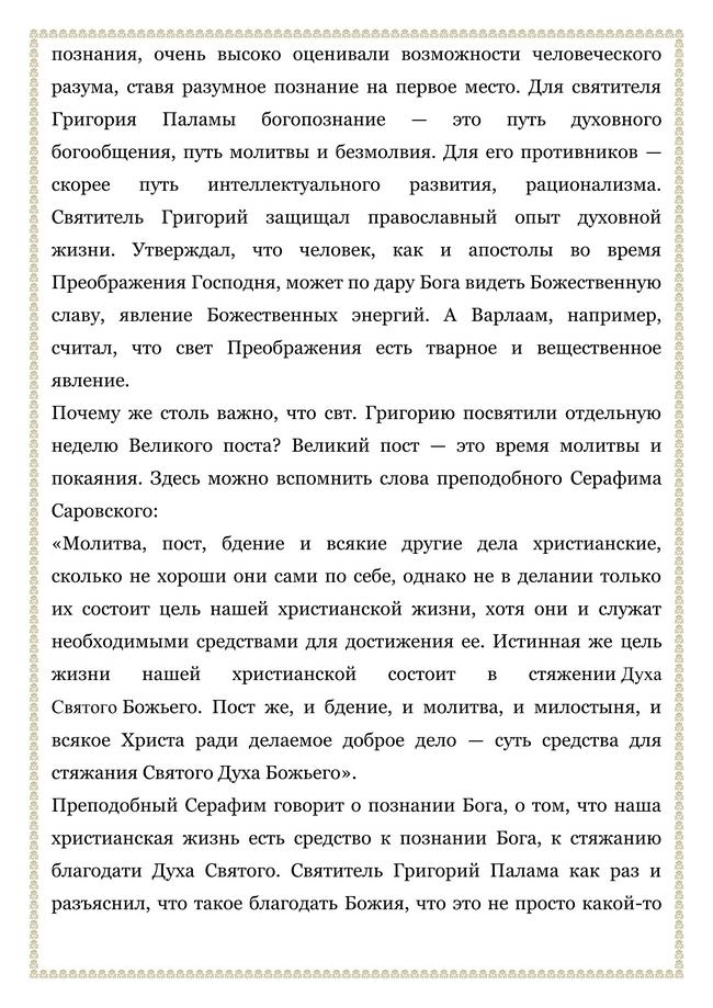 Григорий Палама3_06