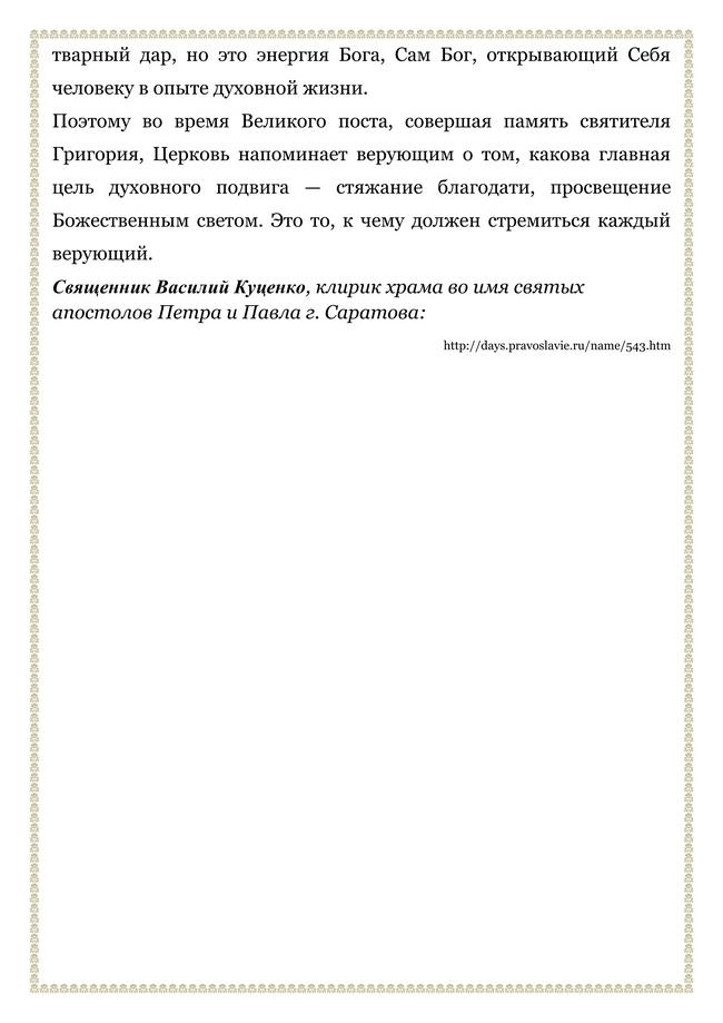 Григорий Палама3_07