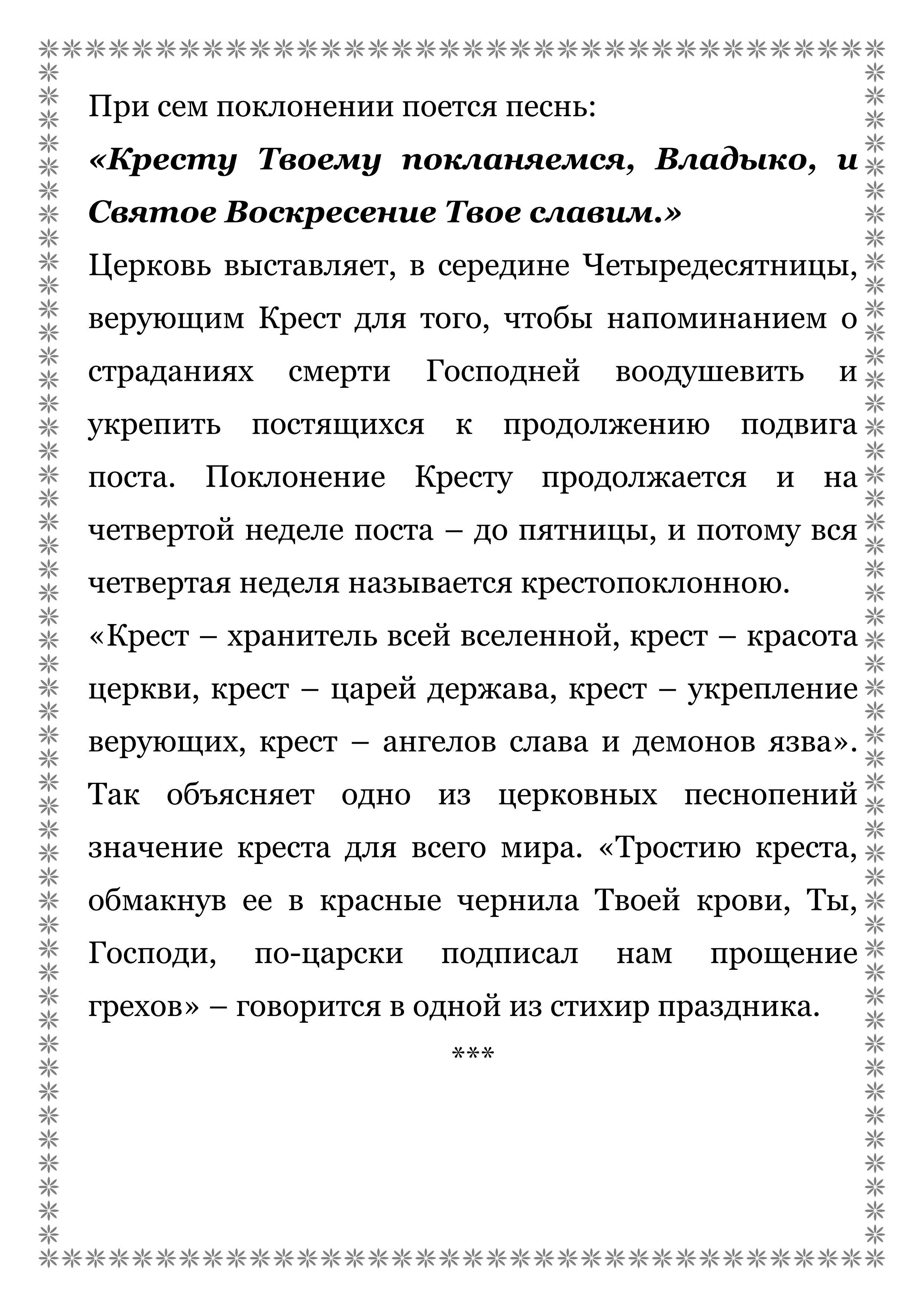 Крестопоклонная _02