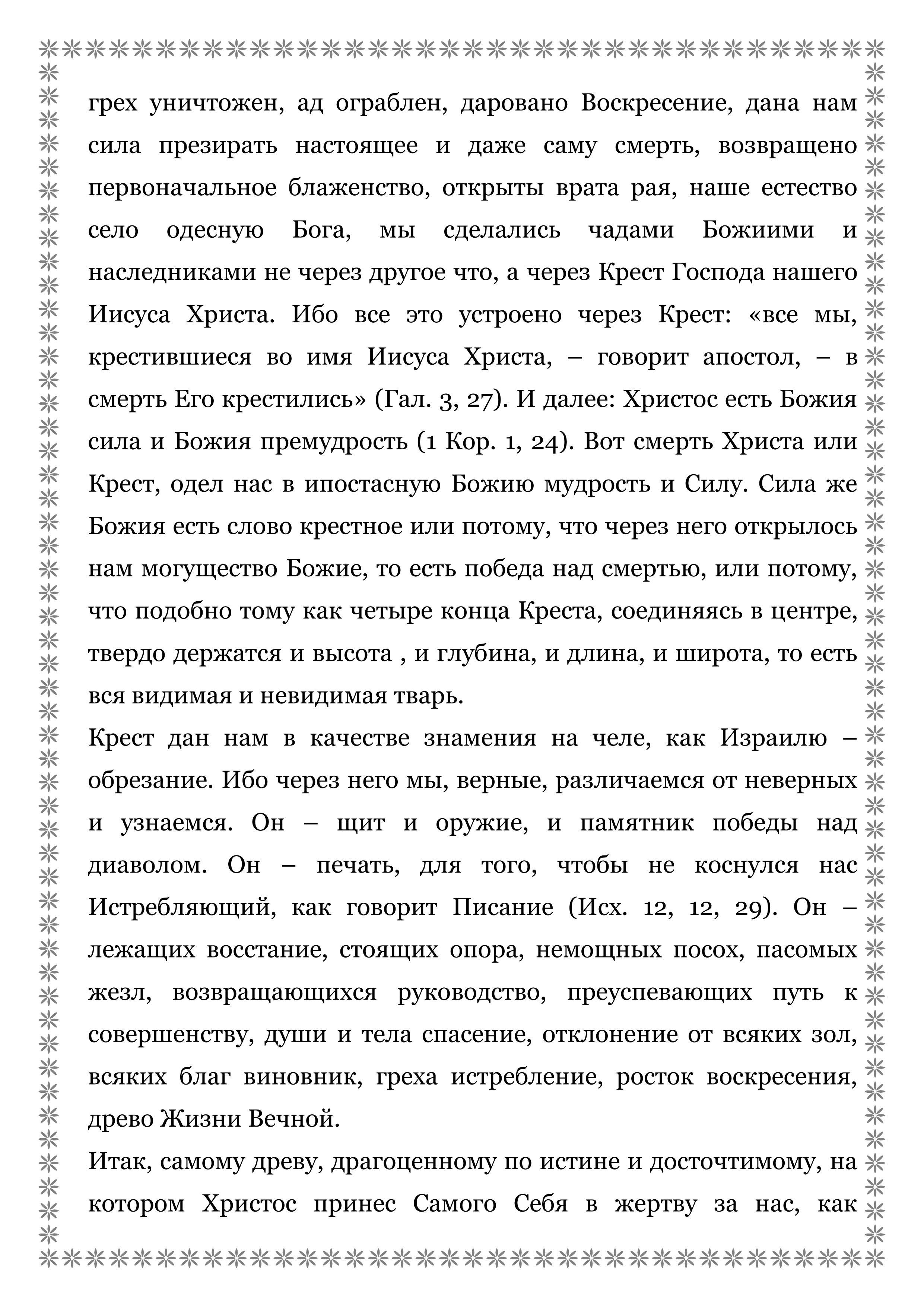Крестопоклонная _04