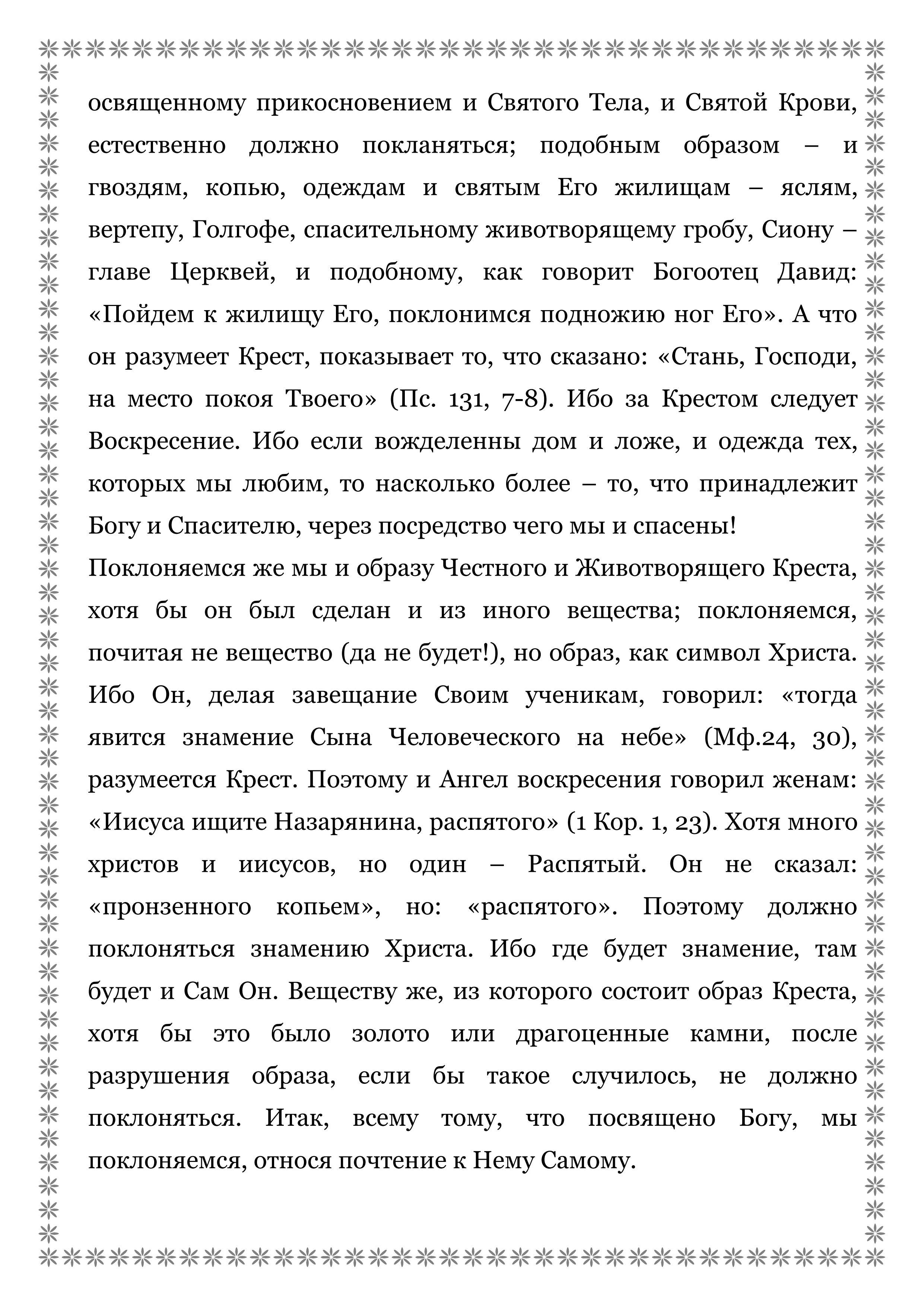 Крестопоклонная _05