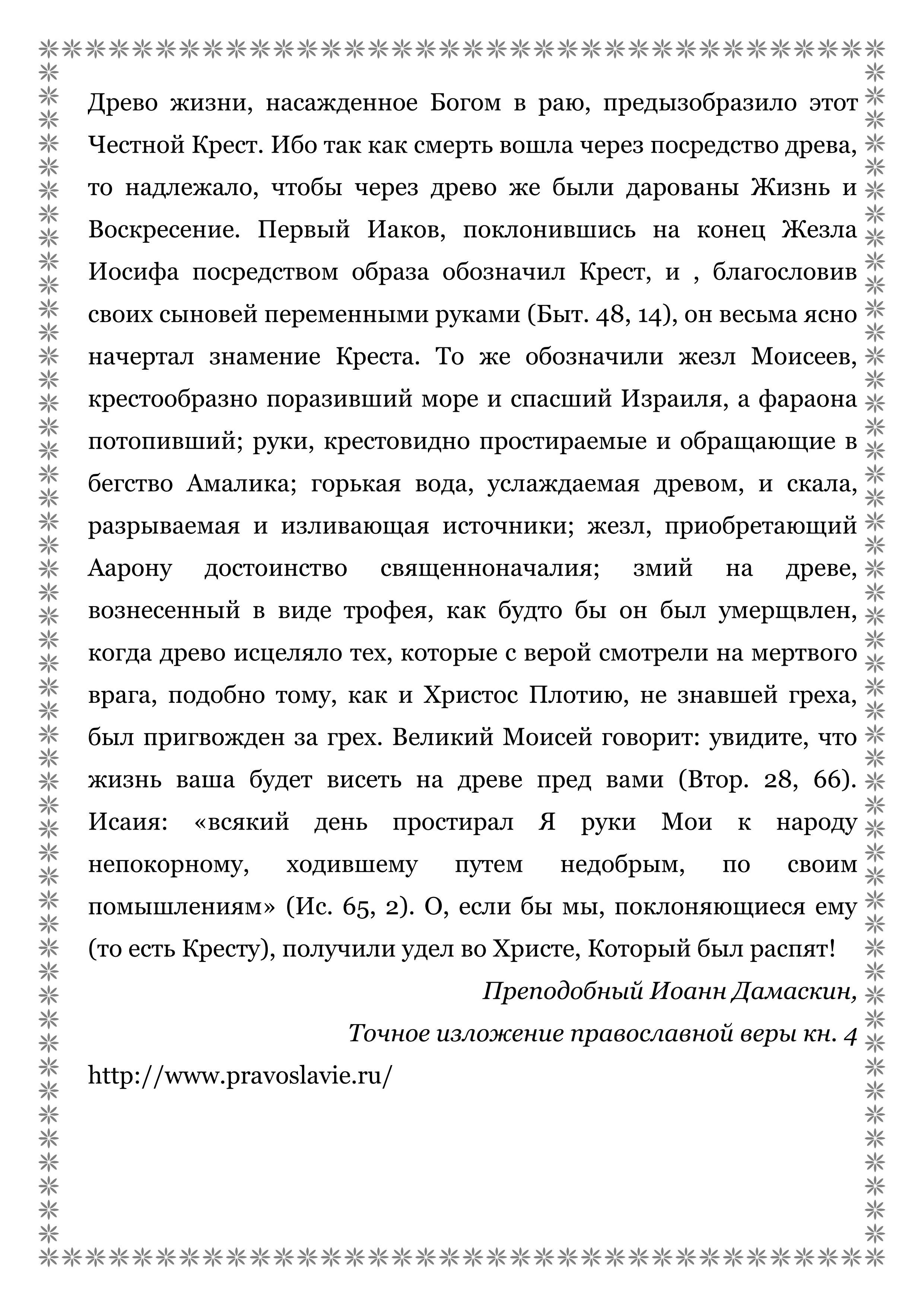 Крестопоклонная _06
