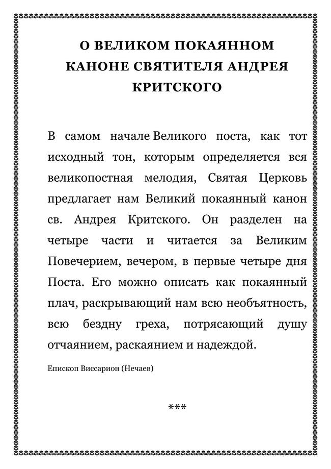 ЛИСТОКВеликий канон. Андрей Критский_01