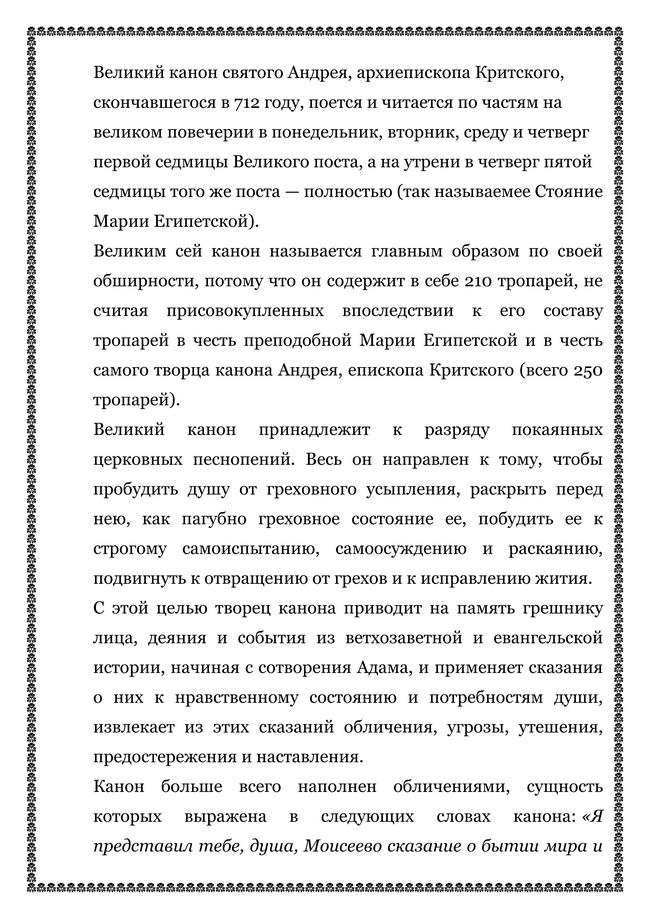 ЛИСТОКВеликий канон. Андрей Критский_02