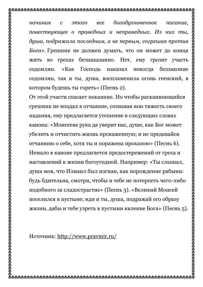 ЛИСТОКВеликий канон. Андрей Критский_03
