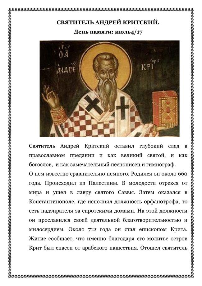 ЛИСТОКВеликий канон. Андрей Критский_04