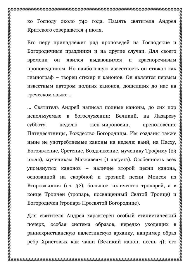 ЛИСТОКВеликий канон. Андрей Критский_05