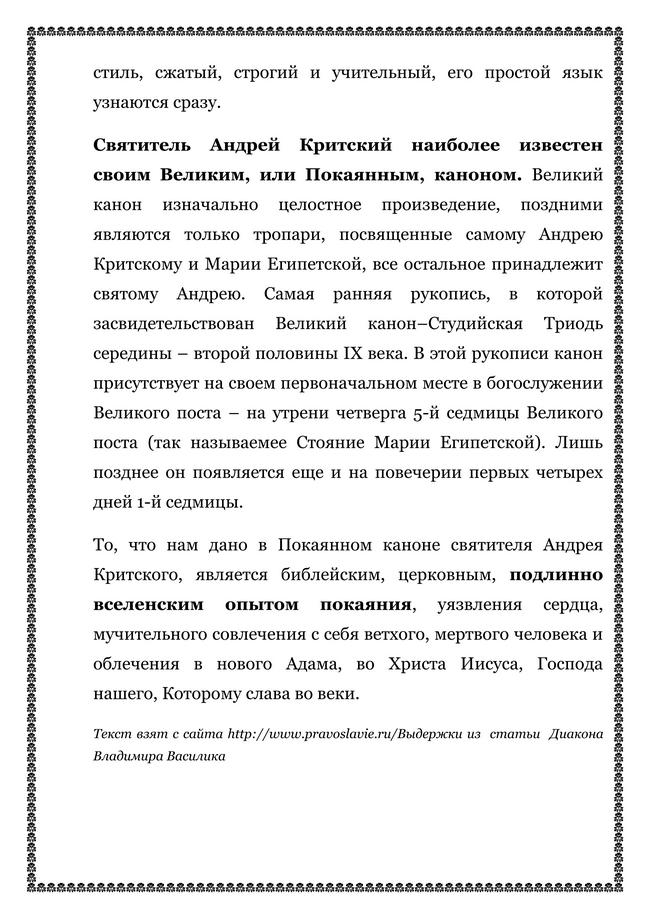 ЛИСТОКВеликий канон. Андрей Критский_06