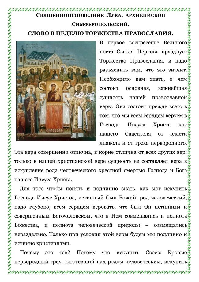ЛИСТОК  Торжество православия проповедь_01
