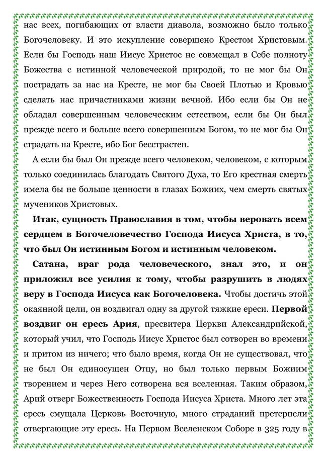 ЛИСТОК  Торжество православия проповедь_02