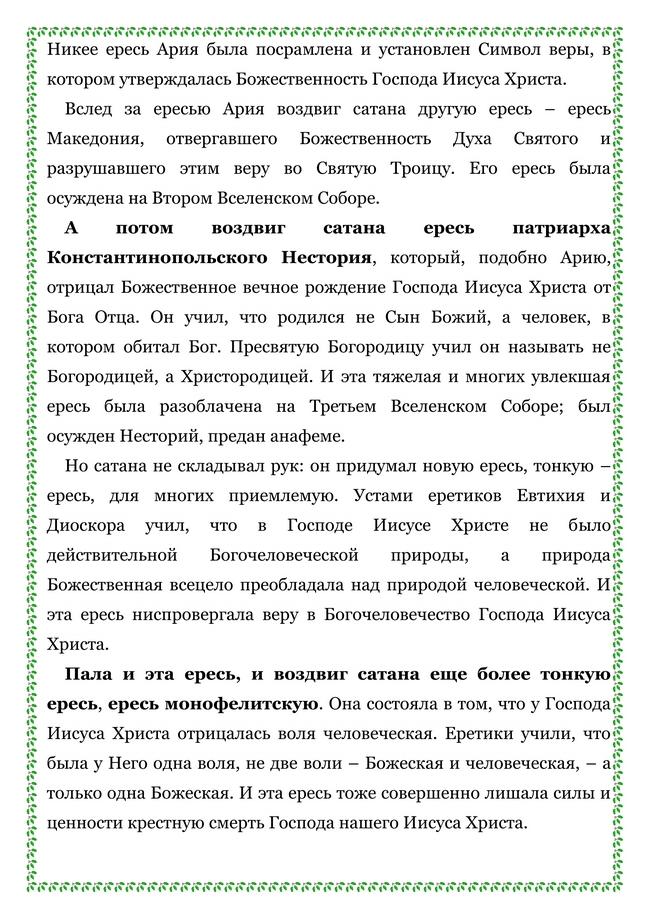ЛИСТОК  Торжество православия проповедь_03