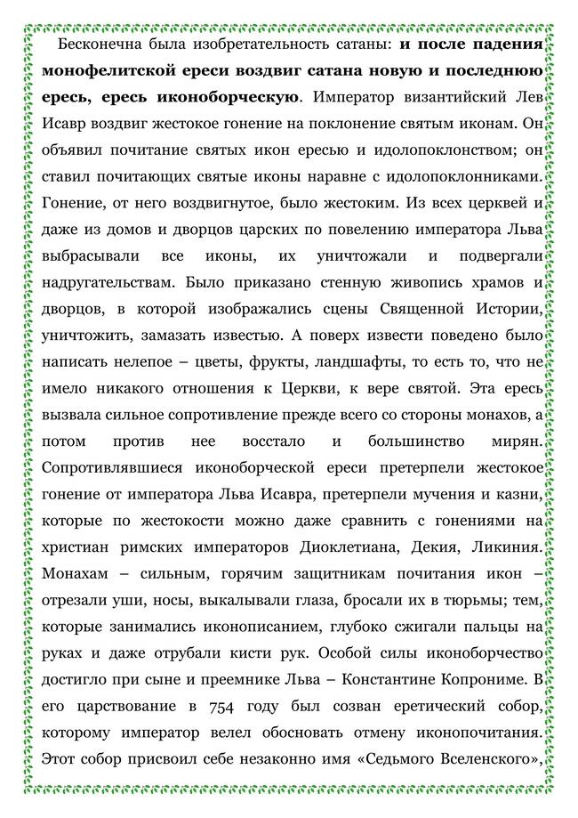 ЛИСТОК  Торжество православия проповедь_04