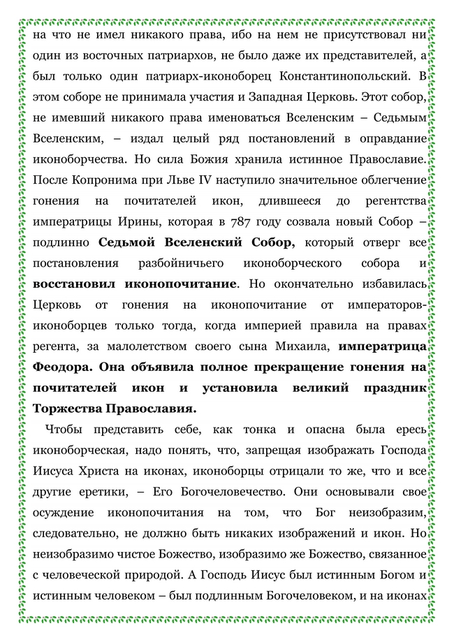 ЛИСТОК  Торжество православия проповедь_05