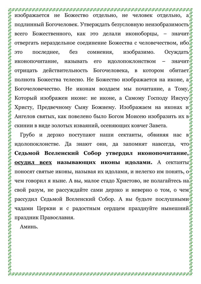 ЛИСТОК  Торжество православия проповедь_06