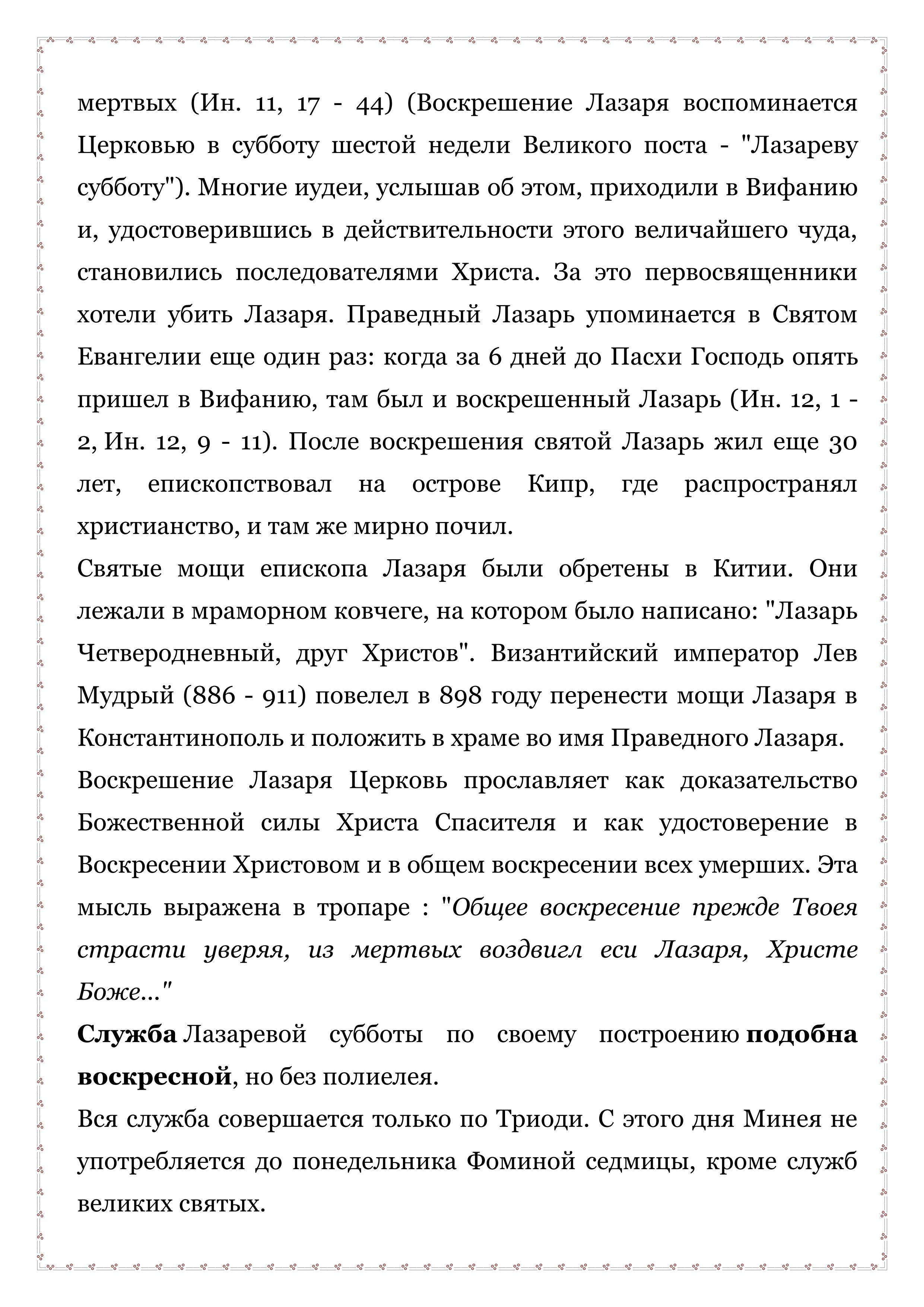 Лазарь, Вербное_02