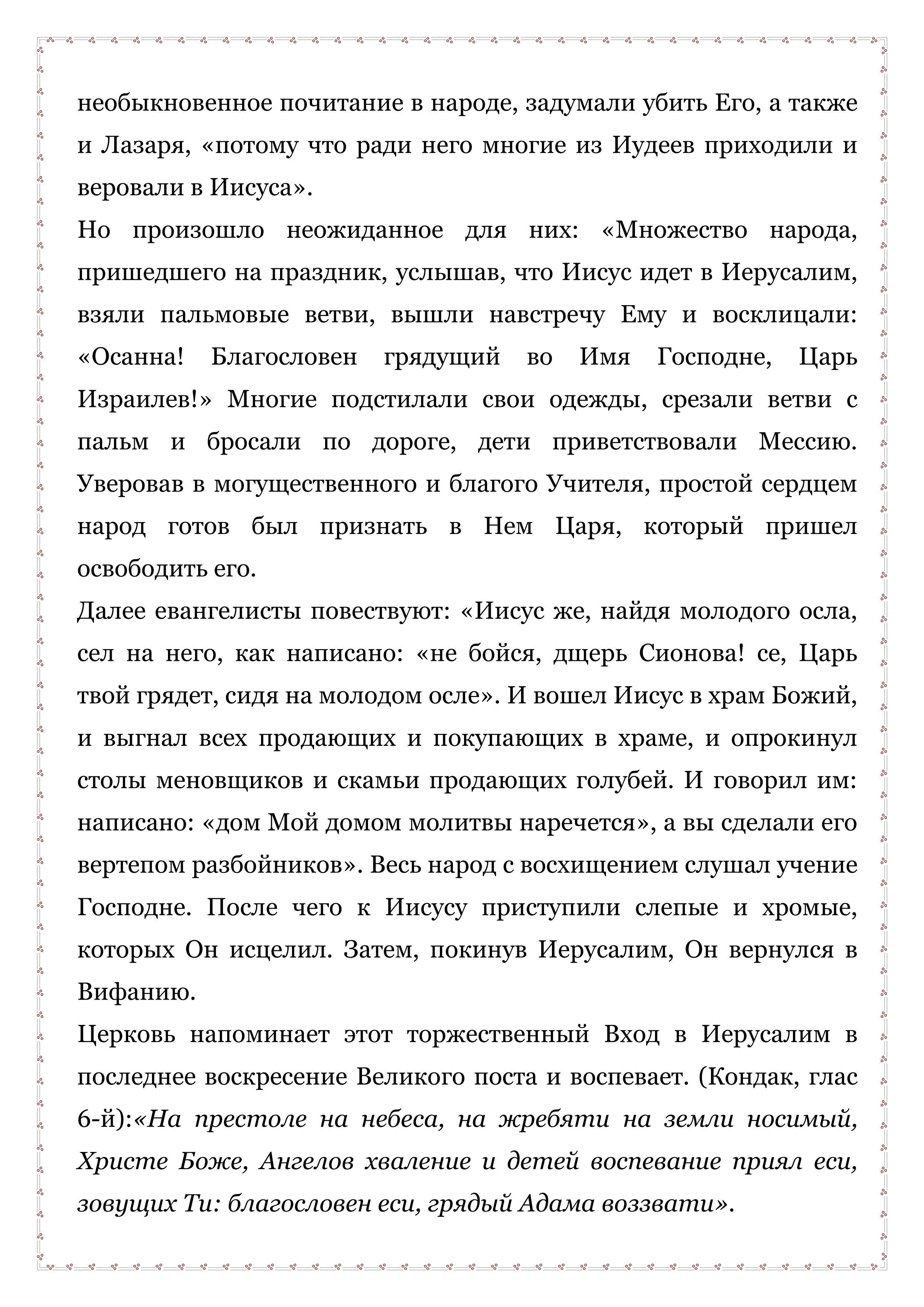 Лазарь, Вербное_04
