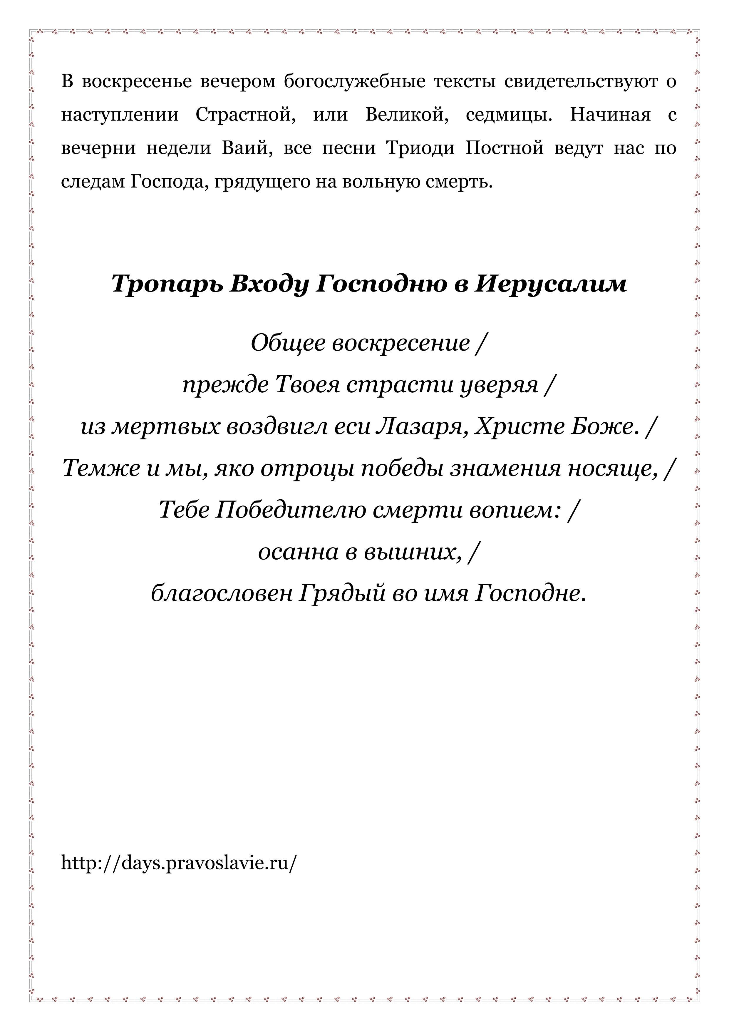 Лазарь, Вербное_06
