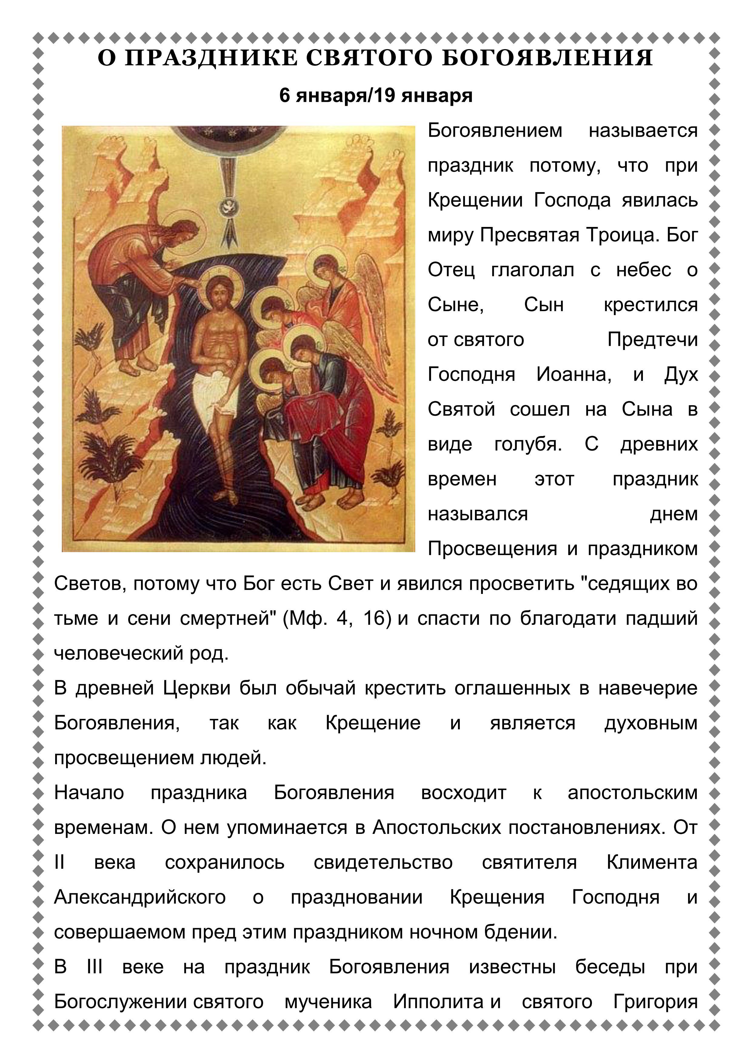 О празднике Богоявления_01