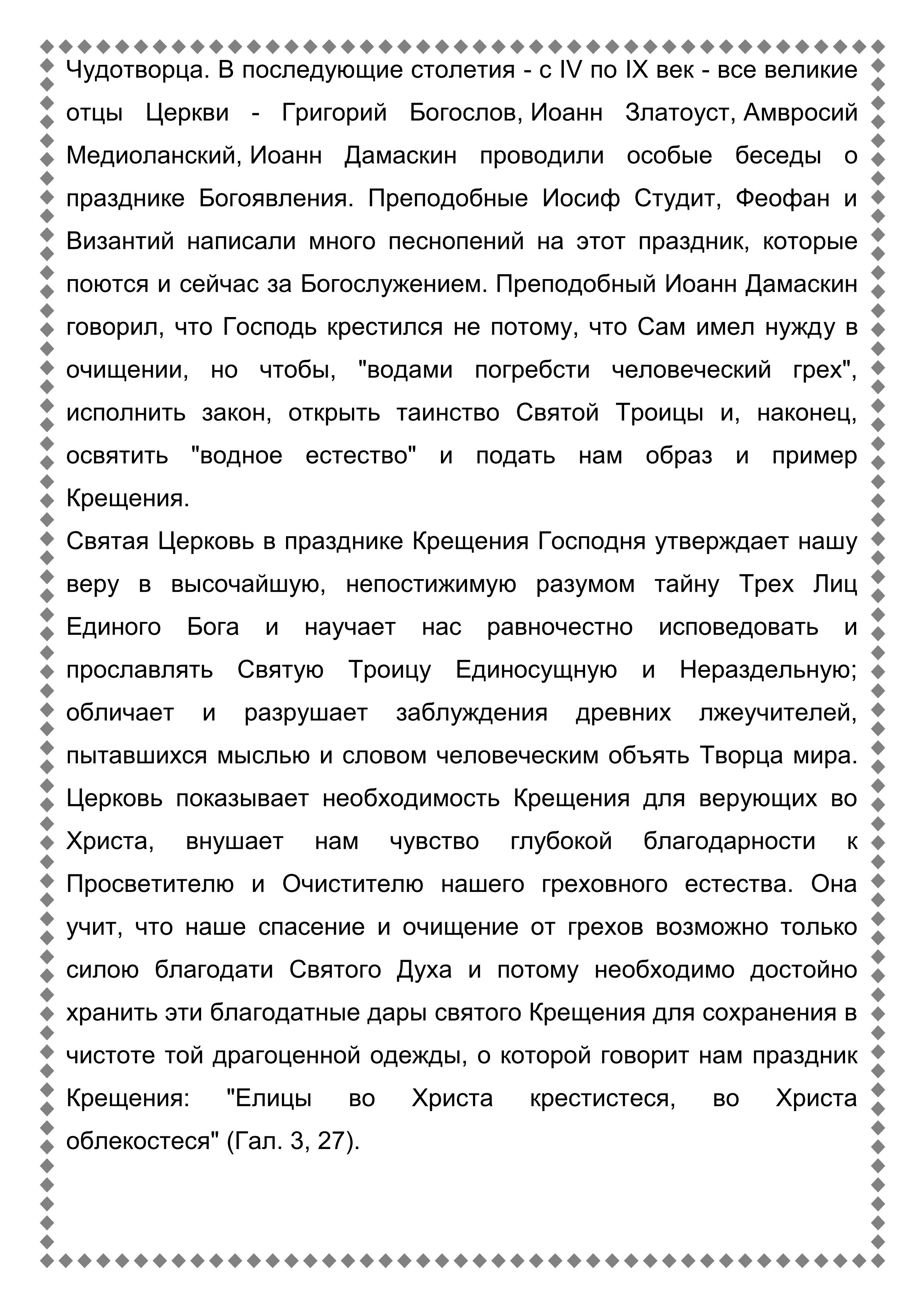 О празднике Богоявления_02