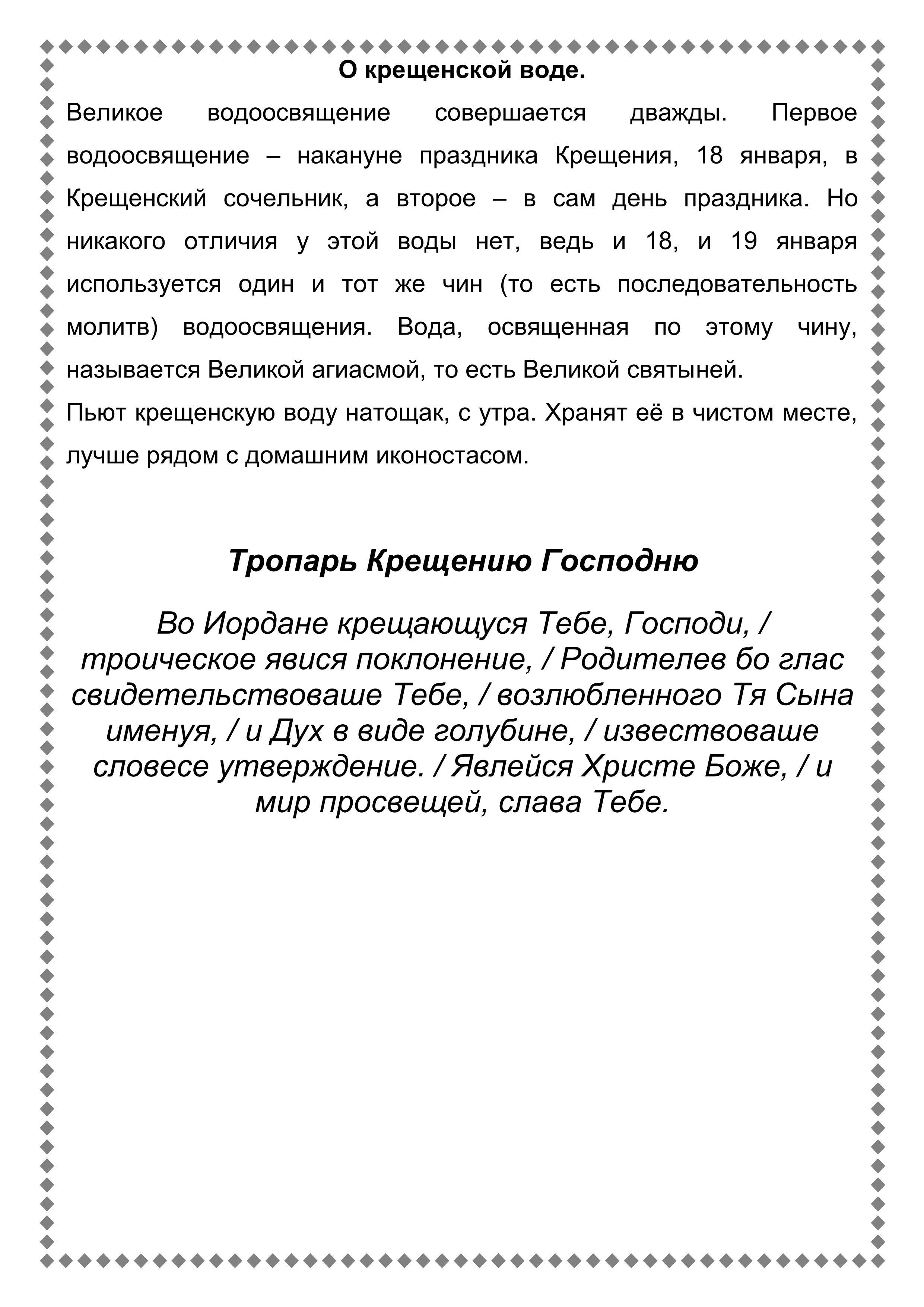О празднике Богоявления_03