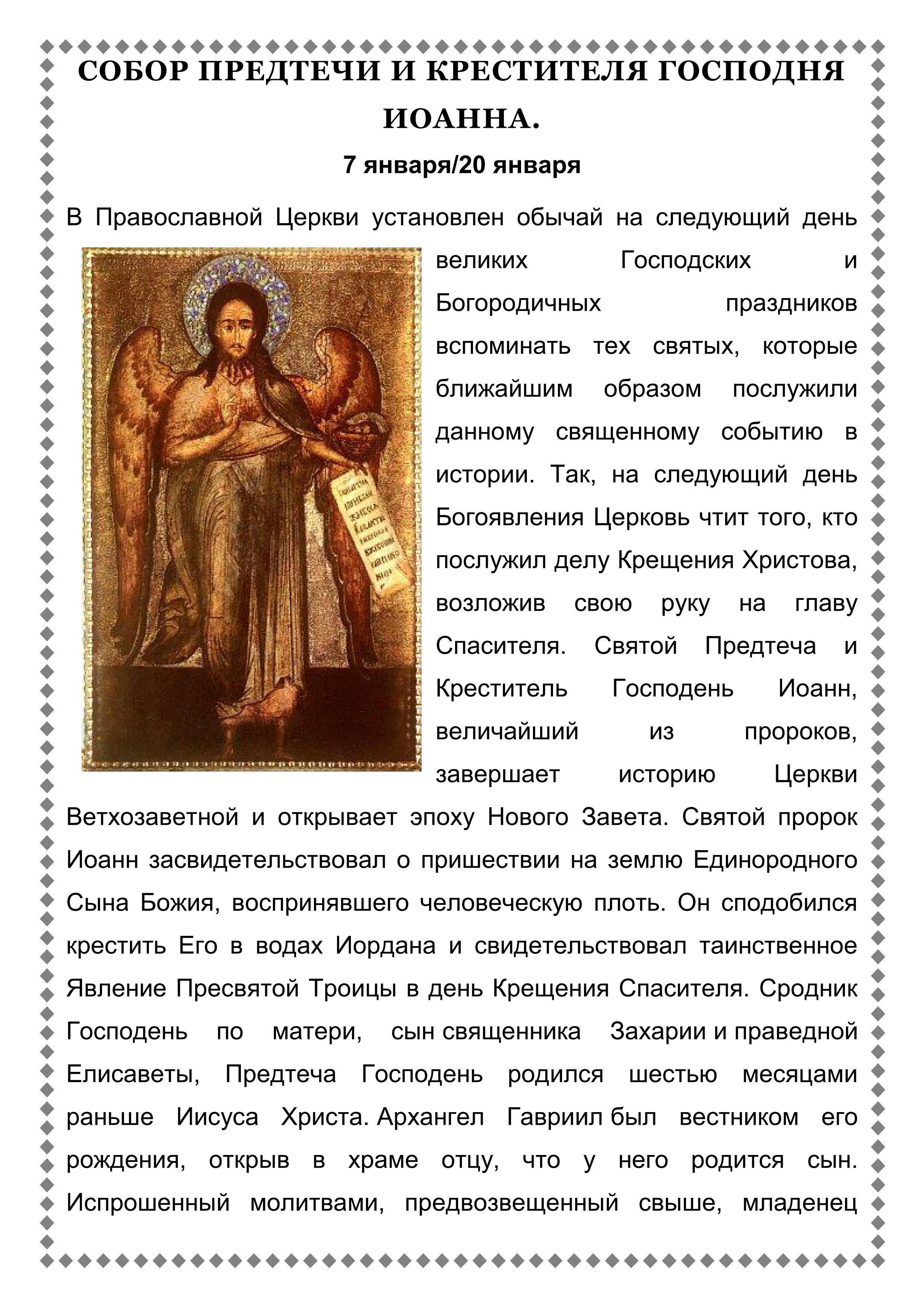 О празднике Богоявления_04