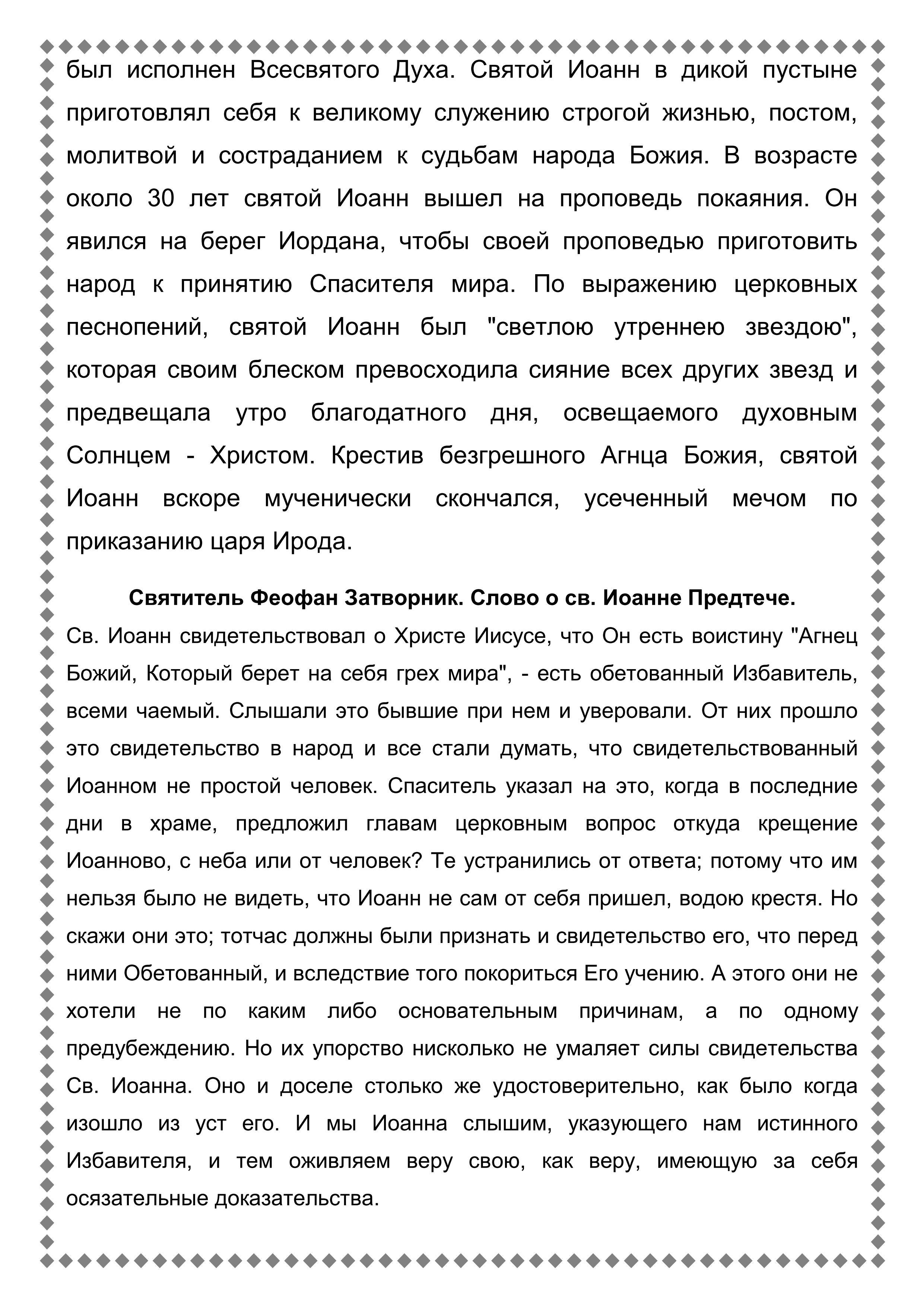 О празднике Богоявления_05