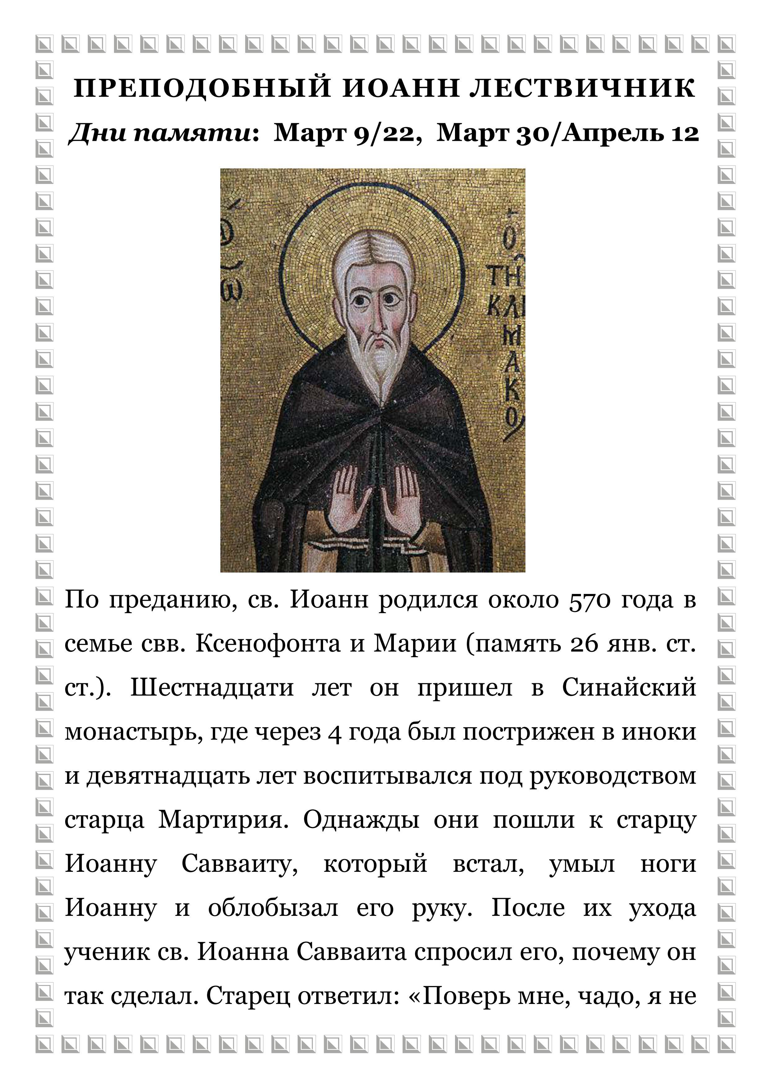 Прп. Иоанн Лествичник_01