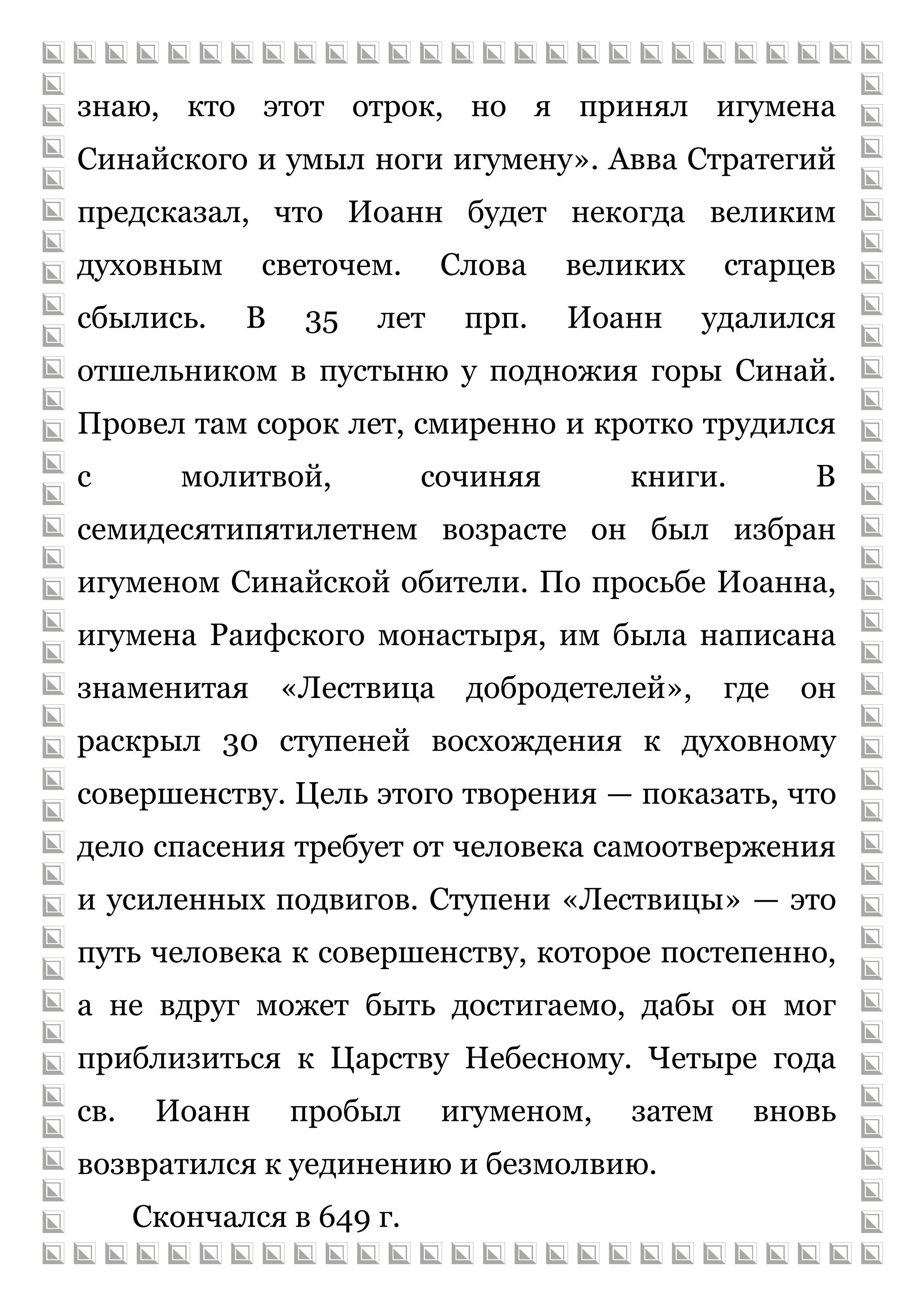 Прп. Иоанн Лествичник_02