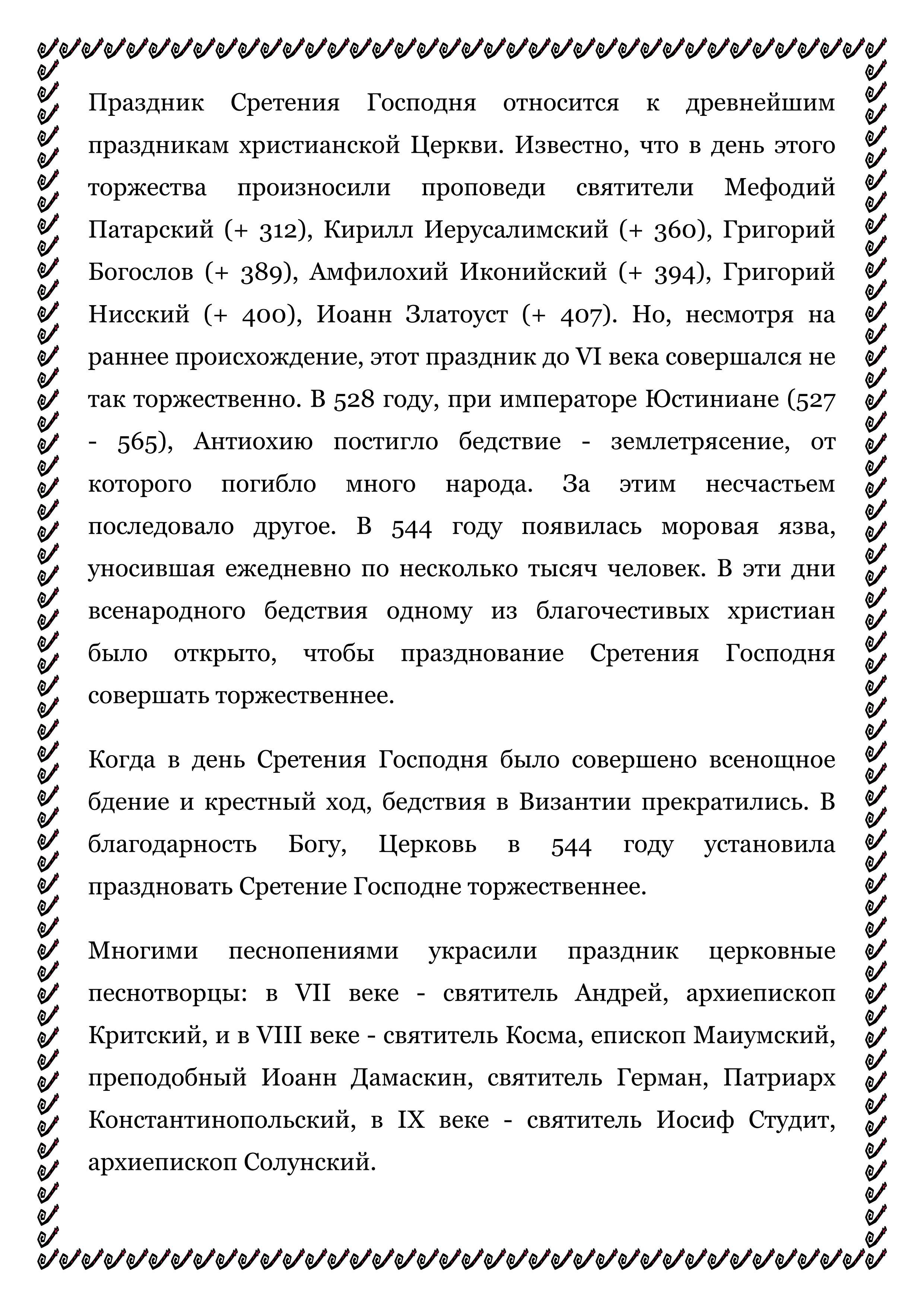 Сретение_03