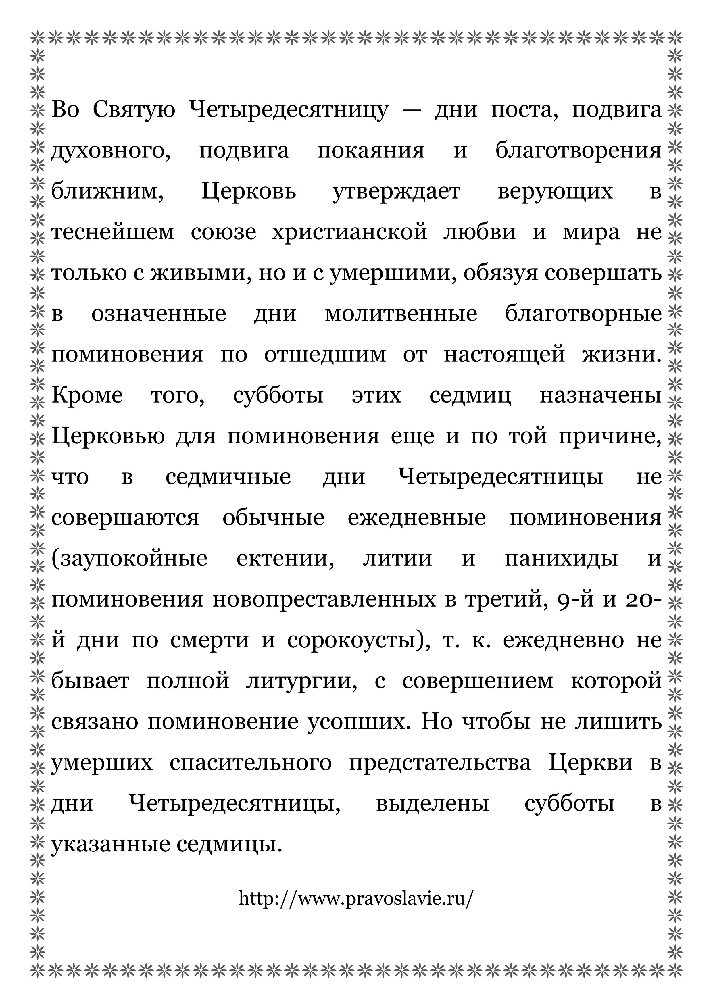 дни поминовения усопших_02