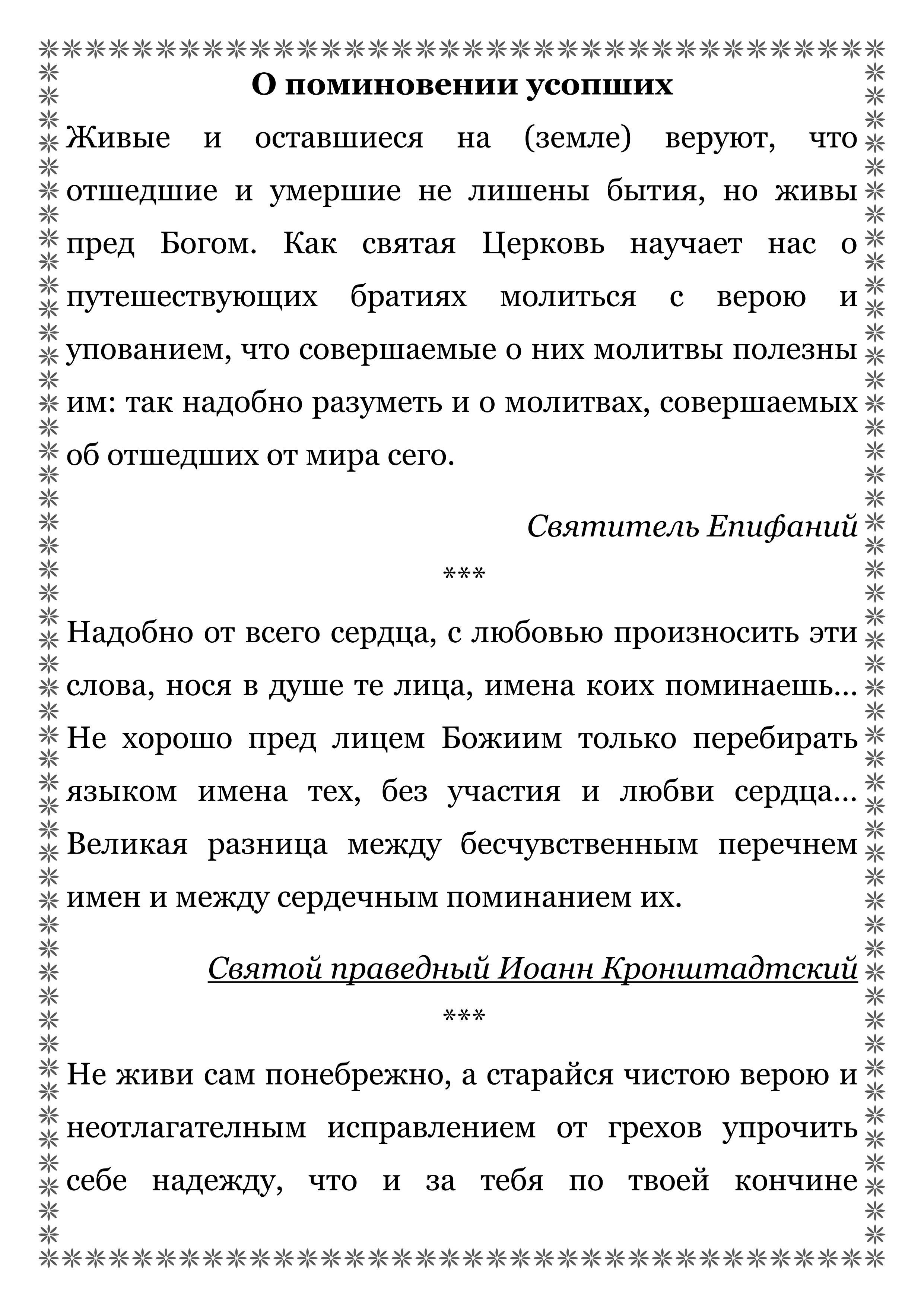дни поминовения усопших_03