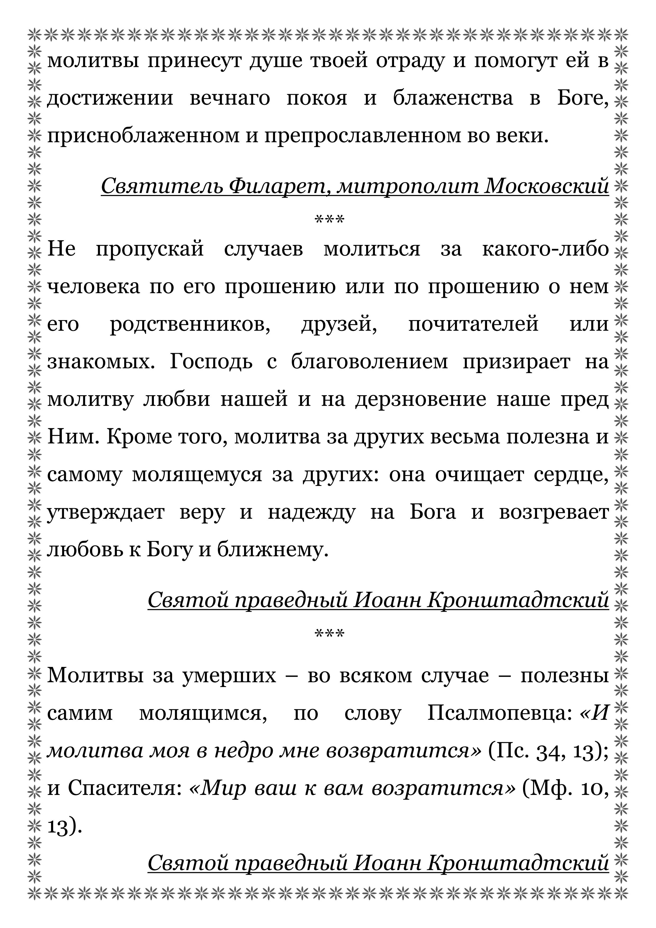 дни поминовения усопших_04