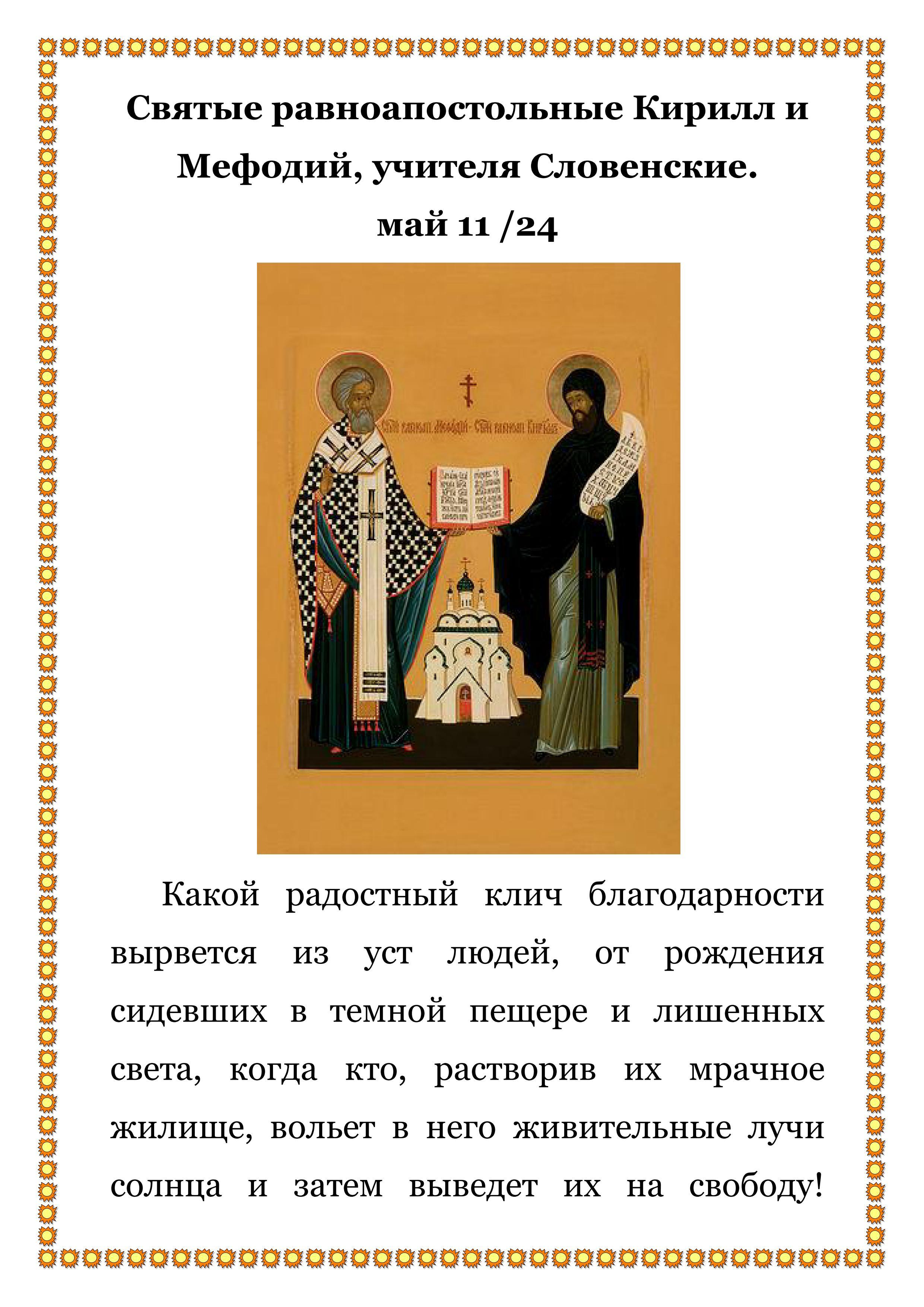святые Кирилл и Мефодий_01