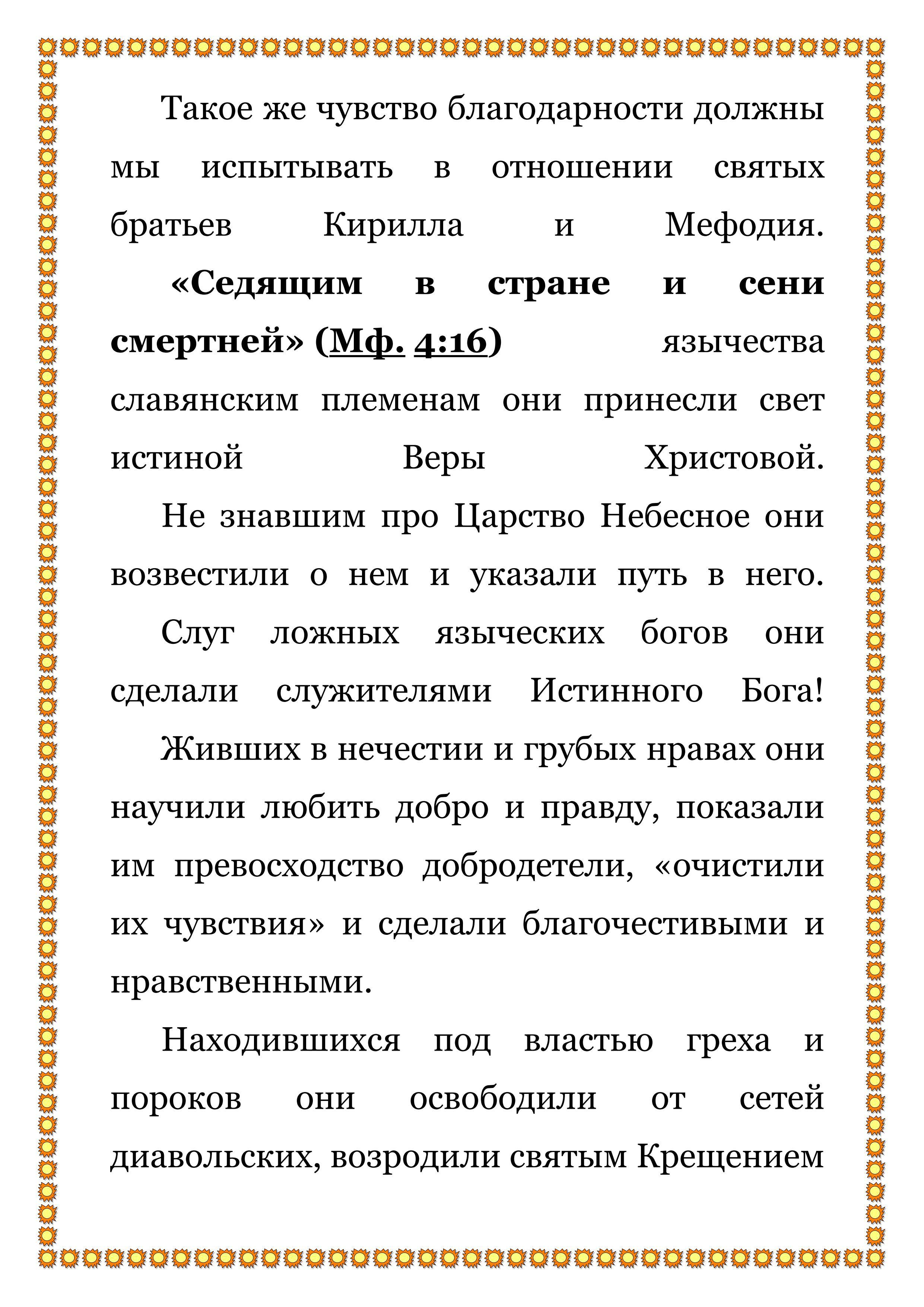 святые Кирилл и Мефодий_02