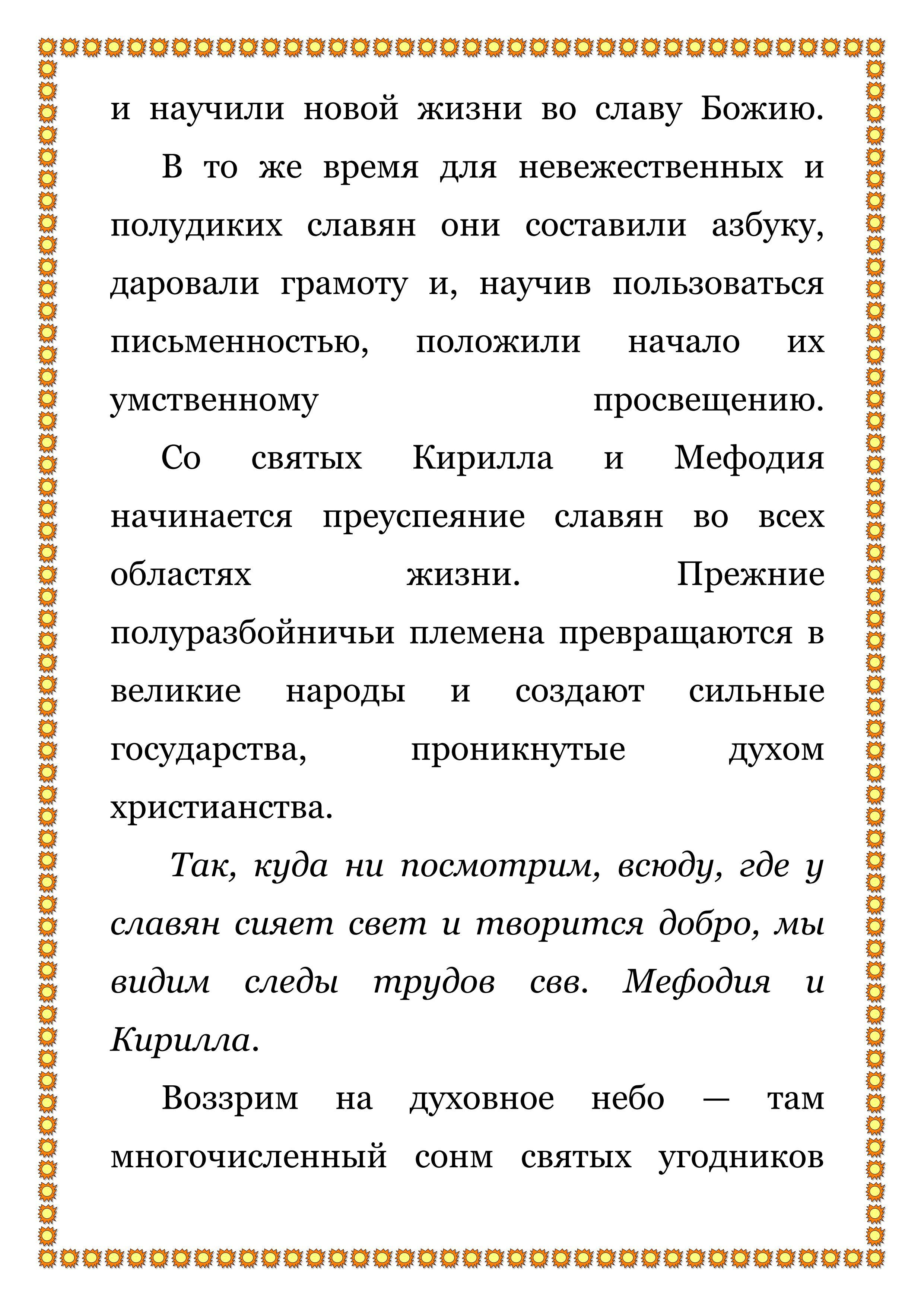 святые Кирилл и Мефодий_03
