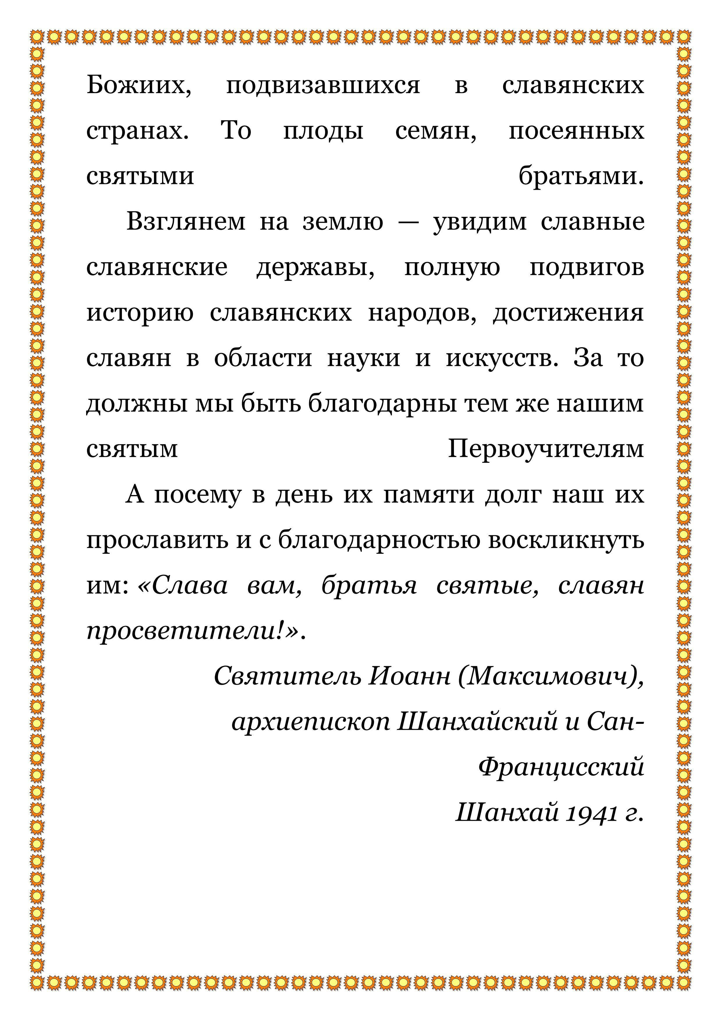 святые Кирилл и Мефодий_04