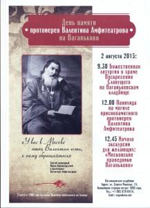 Экскурсия на Ваганьковском кладбище 2 августа 2015 (1)